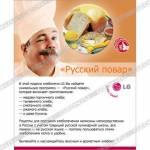 Хлебопечка русский повар книгаов